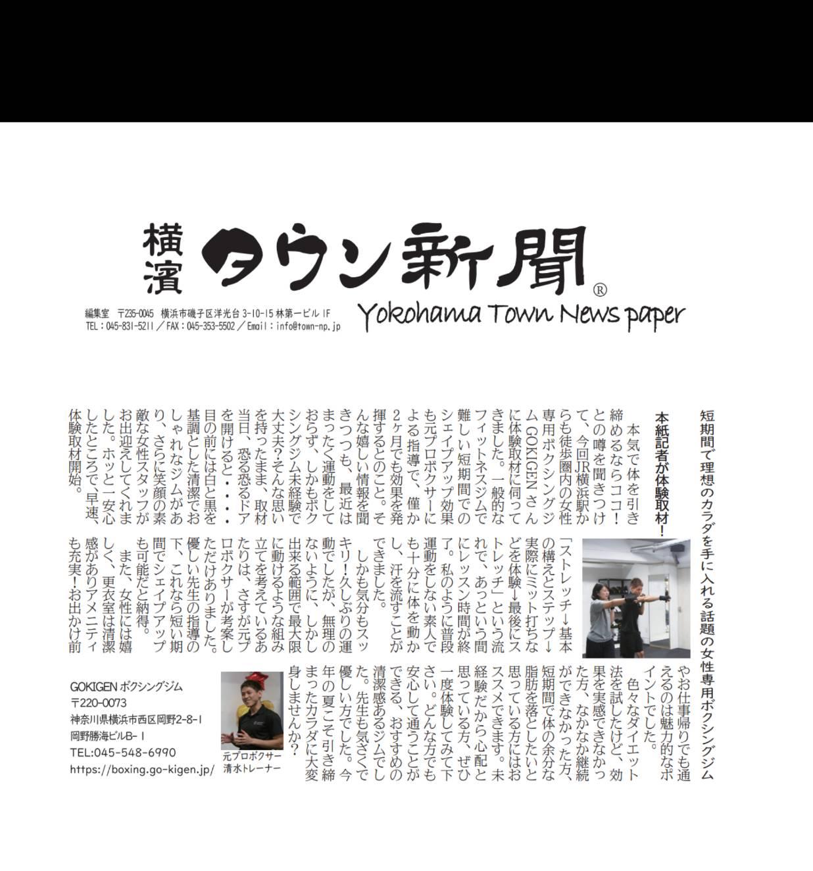 横濱タウン新聞取材