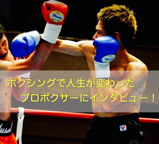 ボクシング愛がすごい!ボクシングで人生が変わった元プロボクサーに ...