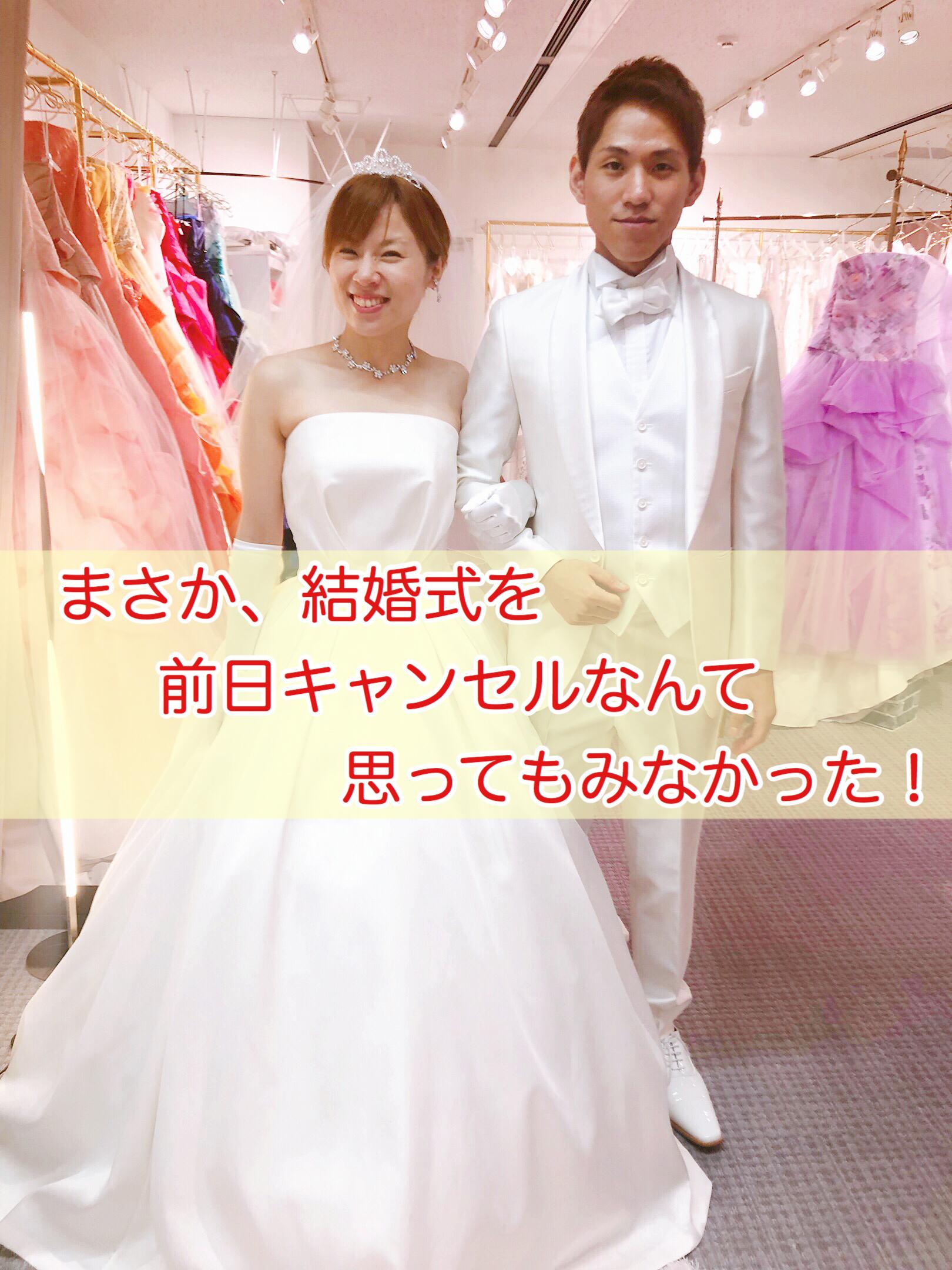 結婚式、台風による前日キャンセルの花嫁の心境