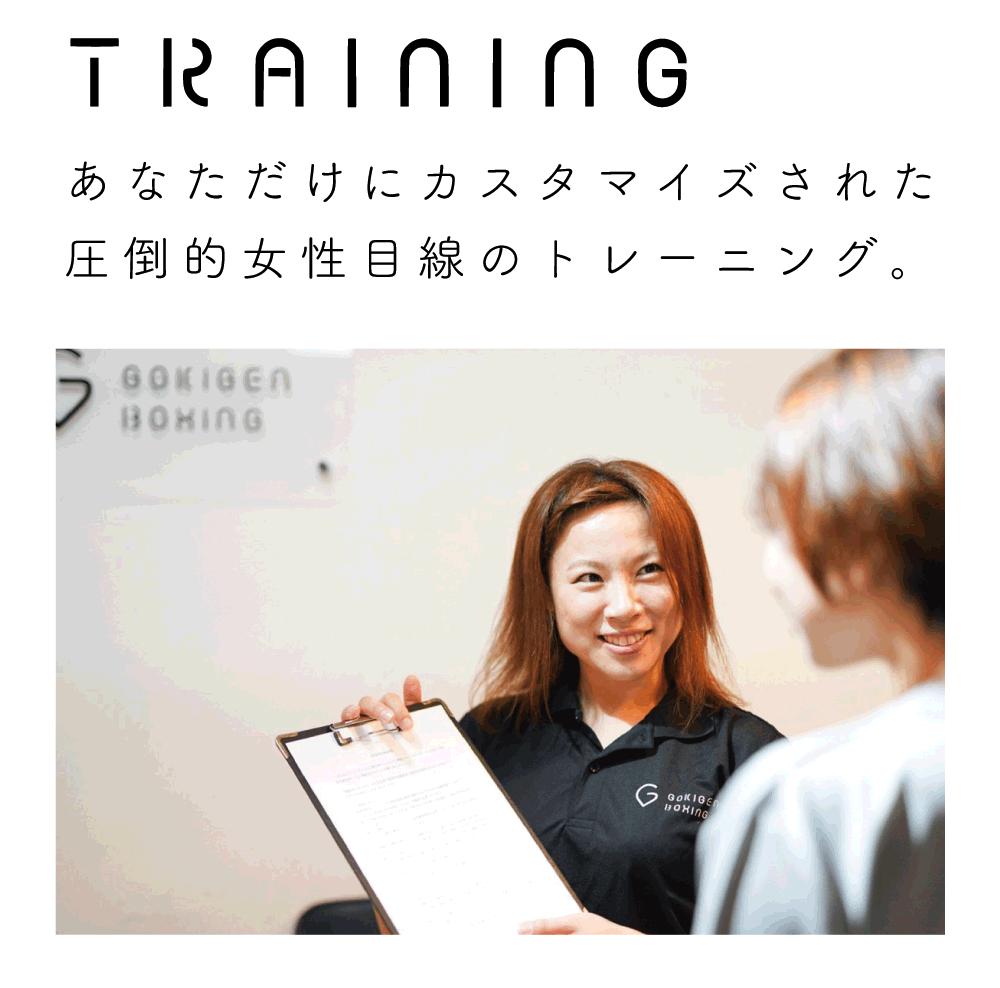 あなただけのトレーニングメニュー