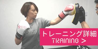 トレーニング詳細
