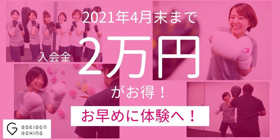 入会金2万円がお得!