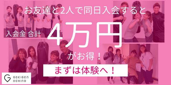 入会金4万円がお得!